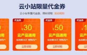 2021年新版阿里云服务器价格表(收费标准报价)