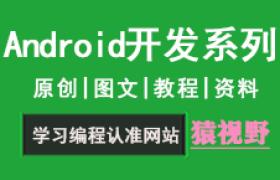 Android中高级面试题汇总(2020年)