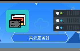 程序员到底有没有必要买一台阿里云服务器?